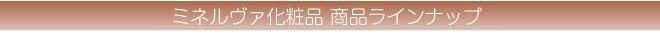 ミネルヴァ化粧品商品ラインナップ