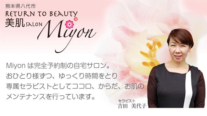 美肌SALON Miyon